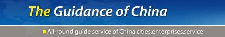 Guidance of China—all-round guide service of China cities, enterprises, service